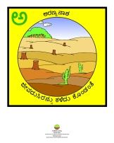 aranyanaasha