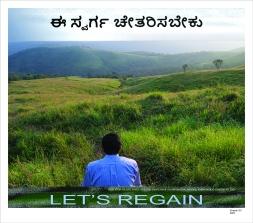 Western Ghats, Near Chamrajnagar, Karnataka. Photograph by GIREESH GV